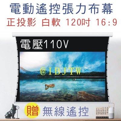 白軟 120吋 16:9 電動張力幕【奇滿來】電動遙控拉線布幕110V 贈無線遙控 正投影 投影機 投影布幕 APGM
