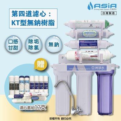 【亞洲淨水】優惠組合-無鈉型『七道式竹碳養生淨水器/濾水器全配備附陶鵝+專用套裝濾心組12支』(免運費)