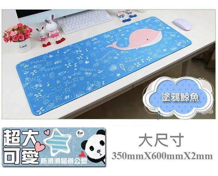 【現貨】可愛 塗鴉鯨魚 造型 防滑 滑鼠墊 大尺寸 35cm*60cm*2mm