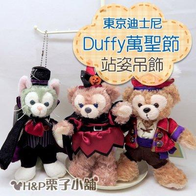 現貨 Duffy 萬聖節 達菲 雪莉玫 娃娃 吊飾 海盜 女巫 造型 東京迪士尼 生日禮物[H&P栗子小舖]