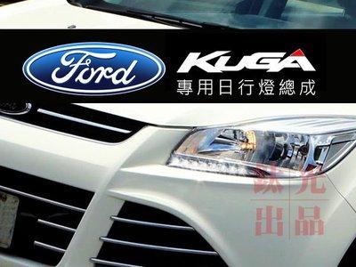 鈦光 TG Light Ford KUGA 專用日行燈 台灣福燦公司貨兩年保固 另有 FOCUS Ecosport