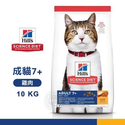 [送贈品] Hills 希爾思 10311HG 成貓7歲以上  雞肉特調 10KG 寵物 貓飼料 新北市