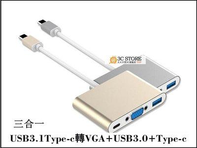USB3.1 Type-c轉VGA+USB3.0+Type-c 三合一 視頻轉換器 集線器