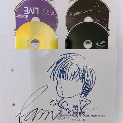 【親筆簽名】蕭敬騰 - 同名專輯終極收藏版2CD+2DVD完全精裝限定10,000套