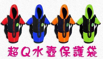 超Q水壺保護袋/外套造型/水壺袋/旅行 露營水壺套/保溫杯套/寶特瓶套/附背帶+掛勾