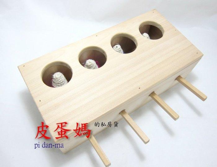 【皮蛋媽的私房貨】TOY9000-YEN-MIT純手工貓玩具-打地鼠益智玩具/寵物藏寶箱戳戳樂玩具箱開發智力-貓咪打地鼠