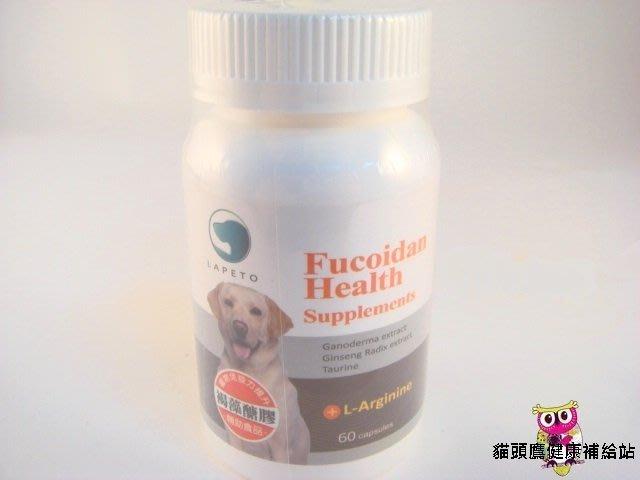 【貓頭鷹健康補給站】樂倍多Lapeto 犬用褐藻醣膠保健膠囊 60顆/罐