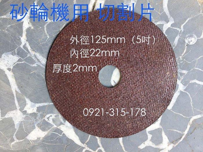 砂輪片5吋 砂輪機 切割機 磨盤 磨片 磨針 手持砂輪機 電鑽 鑽石磨盤 發電機 diy