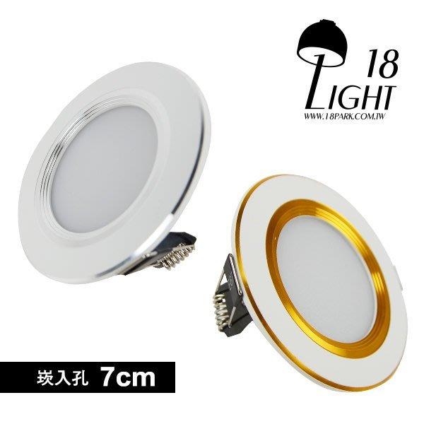 【18LIGHT】質感貴族 gentleman [ 紳士崁燈-崁入孔7cm-3W ]