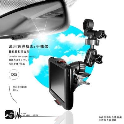 C05【後視鏡扣環式鴨夾導航架.手機架】 可360度旋轉調整 Garmin Trywin papago|BuBu車用品 高雄市