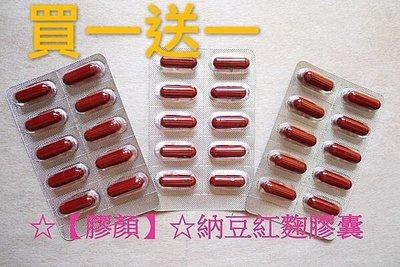 ☆【膠顏】☆ 納豆 紅麴 Q10 膠囊☆每粒2000FU‧買一送一,含紅景天、銀杏果、納豆激酶、卵磷脂