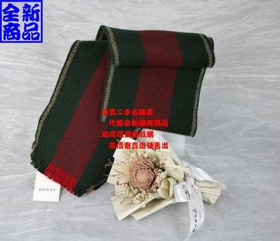 優買二手精品名牌店 GUCCI 408419 綠紅綠 經典 綠色 紅色 雙面 100%羊毛 長巾 圍巾 披巾 全新 台北市