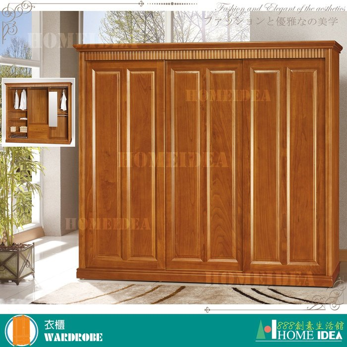 『888創意生活館』047-C454-1楠檜柚木色8x7尺衣櫃$33,800元(04-2床組衣櫃衣櫥開門推門)花蓮家具
