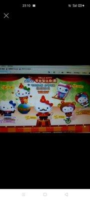 麥當勞--麥麥幫馬戲團 Hello Kitty 三款合售 小丑+馴獸獅+黑猩猩