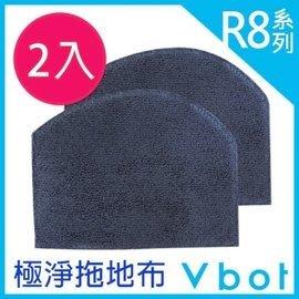 【白鳥集團】Vbot R8果漾機掃地機專用 極淨濕拖水箱 拖地布(2入) 台中市
