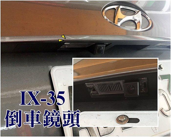 大高雄阿勇的店 SONY高階芯片 現代 ix35  車牌燈框牌照燈框款式 專車專用 倒車攝影顯影玻璃鏡頭 卡榫型 鎖點型