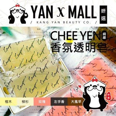 ~妍選~CHEE YEN 綺緣 香氛透明皂 180g 柳杉|檜木芬多精|左手香|玫瑰|大風草