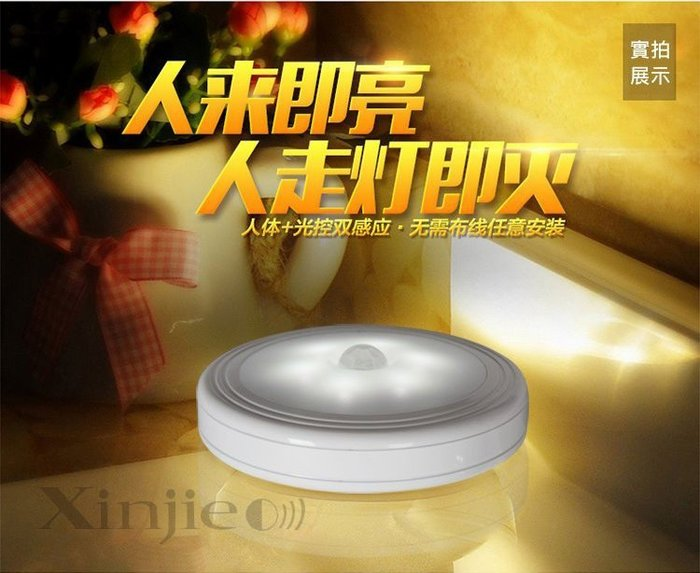 《宇捷》【H04】黃光人體感應燈 LED小夜燈 走道燈 衣櫃櫥櫃感應燈 露營