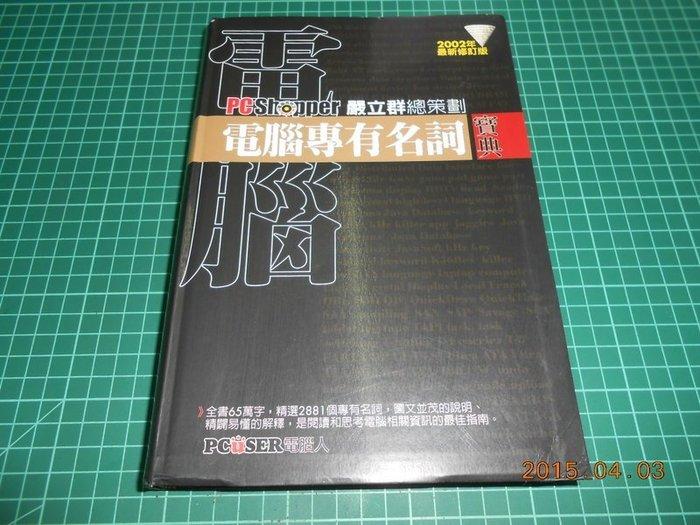 《電腦專有名詞寶典》八成新 2002年再版 PC Shopper編輯部著 電腦人文化出版