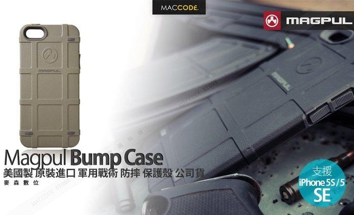 美國製原裝 Magpul Bump 軍用 防摔加強 保護殼 iPhone 5S /5/ SE 公司貨 現貨含稅 贈玻璃貼