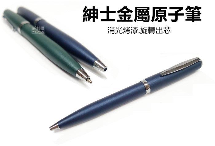 【喬尚拍賣】紳士金屬原子筆.外銷精品.銅質筆管.消光烤漆