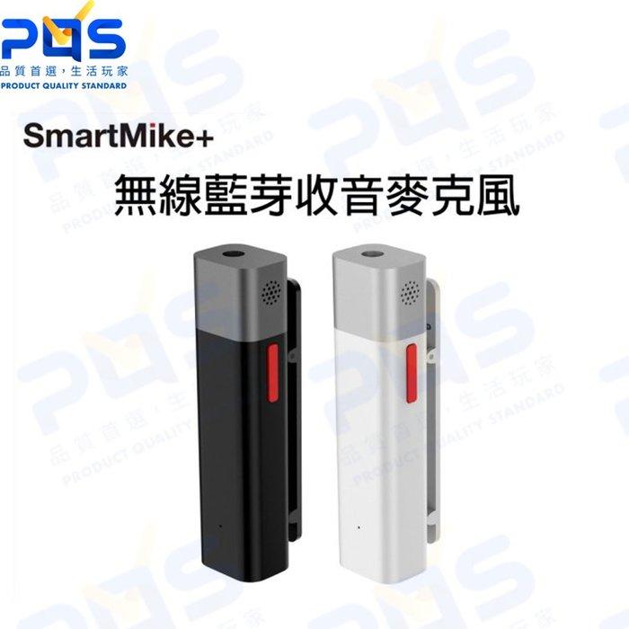 SmartMike+ 手機專業無線麥克風 無線藍芽收音麥克風 (黑/白)  藍芽5.0  直播 錄影 會議 台南 PQS