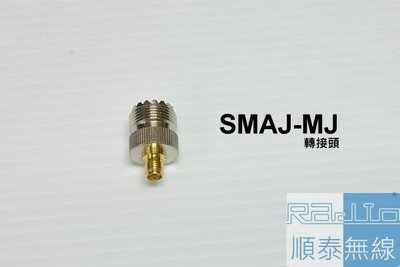 ~光華順泰無線~M母 轉 SMA母 轉接頭 車機 訊號線轉接 SMAJ~MJ 無線電 對講