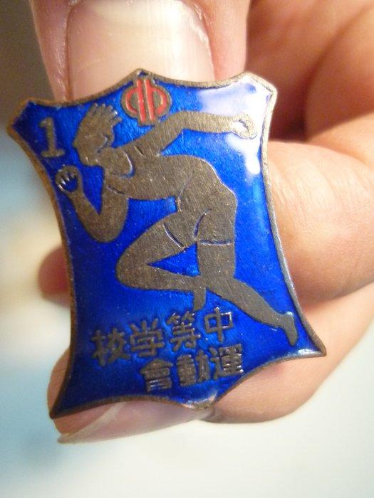 190409~台北市~中等學校運動會~適用(罕見~本項目一律免運費~貴金屬)特殊~紀念章