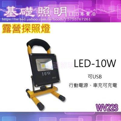 M《基礎照明》(WV223)LED 10W 露營登山必備投射燈具 可行動充電/車充充電式 探照燈 IP65全防水