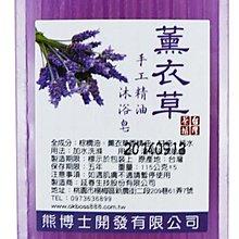 台灣茶摳-手工精油-沐浴皂-薰衣草 (購潮8) 4714076041848