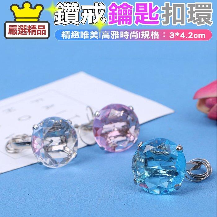 URS 壓克力鑽戒鑰匙圈 台灣公司附發票 精美 時尚 奢華 戒指造型 吊飾 鑰匙圈【OP008】