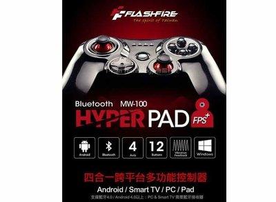 藍牙智慧遊戲手把 FlashFire HYPER PAD (BT-7000D)【安安大賣場】