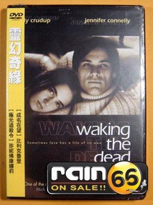 ⊕Rain65⊕正版DVD【靈幻奇緣~Waking The Dead】-美麗境界-珍妮佛康娜莉-全新未拆(直購價)