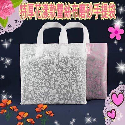 包裝用品 塑膠袋 手提袋 服飾袋 特厚花樣款蕾絲布磨砂手提袋 45入一包 現貨+預購 L號下標處