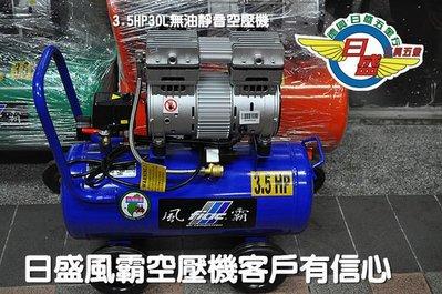 (日盛工具五金)風霸3.5HP30L雙缸無油靜音空壓機適用於醫療.公司.室內裝潢加購濾水器胎壓錶只要7750元