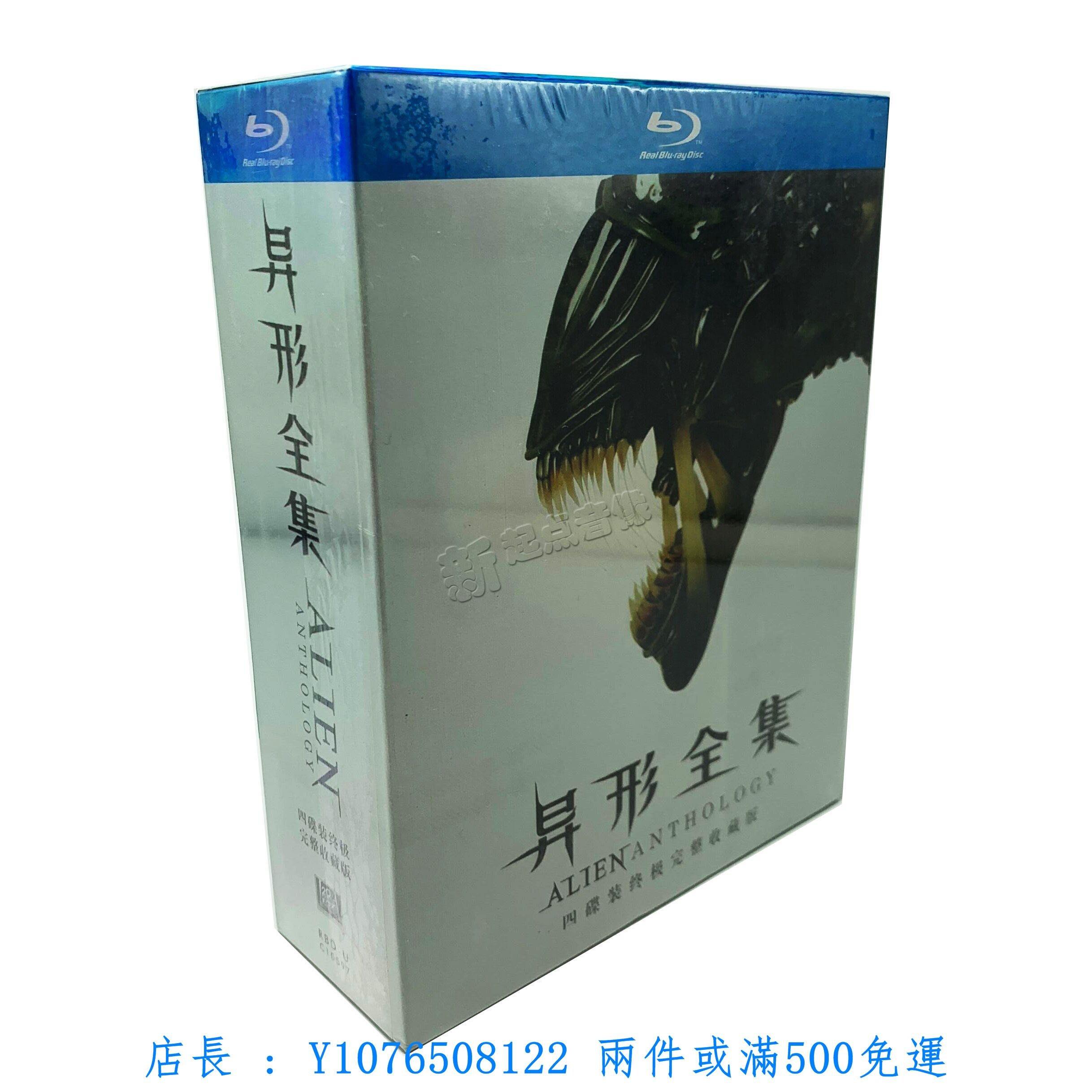 高清DVD 科幻恐怖 電影 異形1-4部電影全集 Alien1080P 收藏版4碟繁體中字 全新盒裝雅慈店