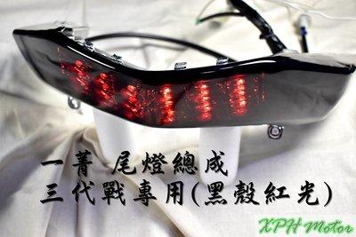 一菁 黑 深黑 尾燈 尾燈總成 後方向燈 尾燈組 煞車燈 後燈殼 適用於 三代戰 三代勁戰 勁戰三代 勁三