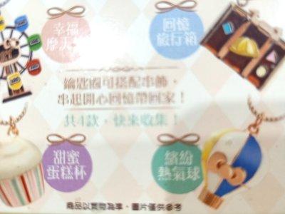 *叔叔的麥*7-11  4件一組 櫻桃小丸子 X Hello Kitty 限量 3D 鑰匙圈