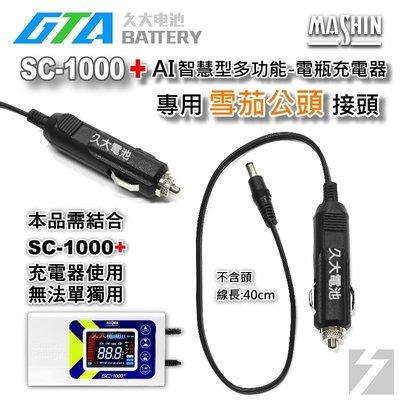 ✚久大電池❚ 麻新電子 SC1000+ SC-1000+ 充電機 原廠配件 雪茄頭 公頭 接頭 不斷電更換使用 台中市