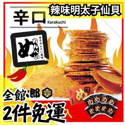 日本 福太郎仙貝 辣味 明太子 福岡九州博多土產 2枚裝*8袋 餅乾【水貨碼頭】