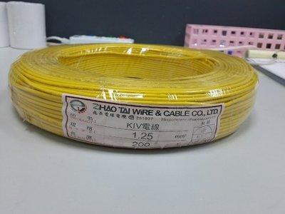 【才嘉科技】(黃色)KIV電線 1.25mm平方 1C 配線 台灣製 絞線 控制線 電源線 (每米12元)附發票 高雄市
