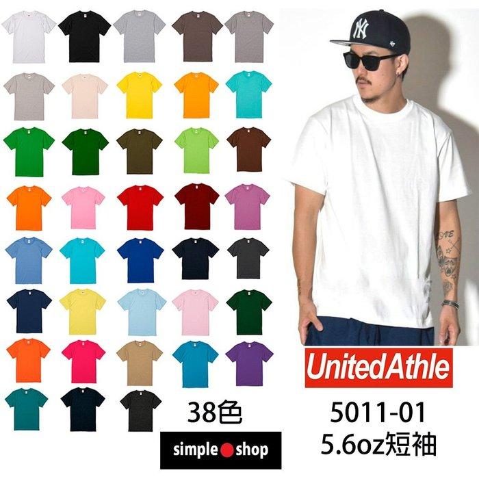 【Simple Shop】日本 United Athle 5.6oz 短T 短袖 UA素T 耐穿 38色 5001-01