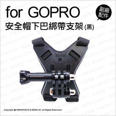 【薪創光華】GoPro 副廠配件 安全帽下巴綁帶支架 矽膠蝶型4點卡扣固定 SJCAM