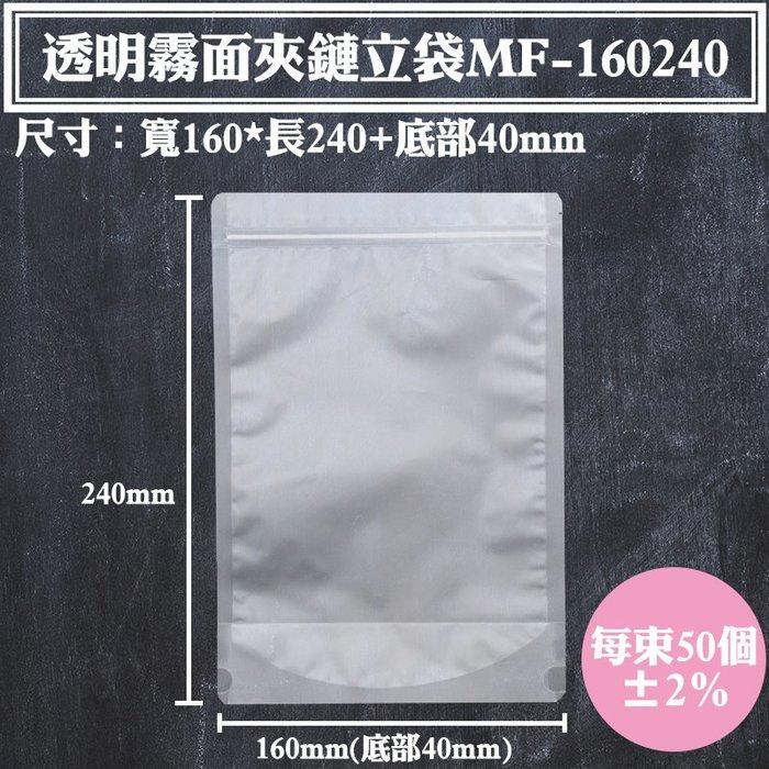 【透明霧面夾立袋-16*24公分】50入/袋,夾鍊袋、站立袋、透明夾立袋、霧面夾鍊袋、磨砂夾鏈袋