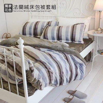 法蘭絨  6尺/雙人加大床包被套組【地...