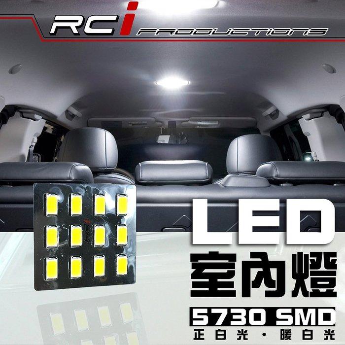 RC HID LED專賣店 高亮度 12晶片 LED 室內燈 JUKE 350Z 370Z SERENA FOCUS