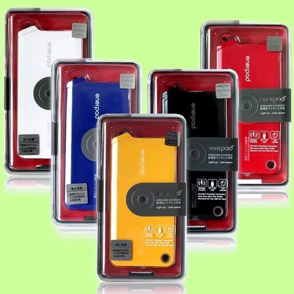 5Cgo【權宇】三星 S3/S4/NOTEII ENERPAD WX-222 無線充電板 5mm 需另購充電貼片 含稅