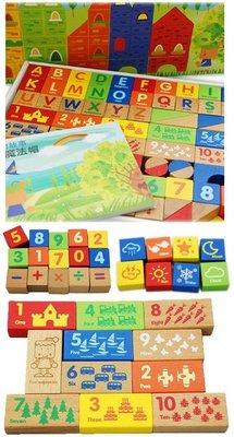 阿布教育積木(好童年)【德國實心櫸木製多功能積木:數與量、英文字母、加減乘除計算、排列組合堆疊、顏色形狀、積木遊戲】
