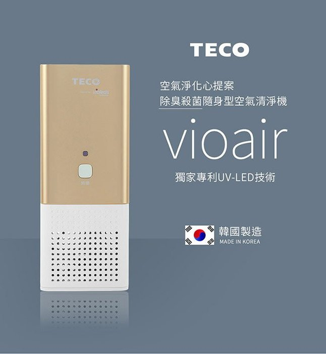 【全新含稅附發票】TECO 東元 個人隨身型空氣清淨機 NN0802BD (非除濕機 3M 聲寶 日立 SPARP)