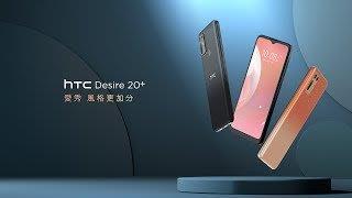 《我的通訊行-屏東店》HTC D20+全新未拆封公司貨*續約攜碼優惠多更多*新機資料移轉備份免費服務